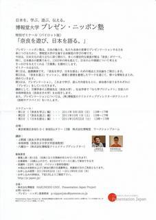 博報堂大学.jpg