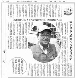 産経新聞-2.jpg