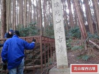 4花山塚西古墳2.jpg